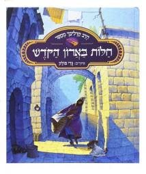 Халот баАрон аКодеш (на иврите)
