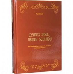 Дэрех Эрец. Путь земной или еврейский образ жизни от рождения до последнего часа