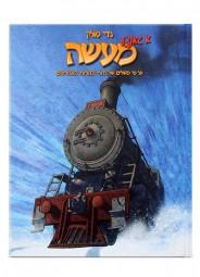 А ганце майсе (на иврите)