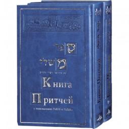 Книга Притчей с толкованием РаШИ и РаДаКа. 2 тома