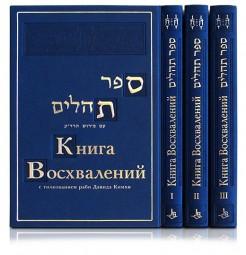Книга Восхвалений (Теилим). 3 тома