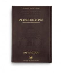 Вавилонский талмуд. Трактат Макот.