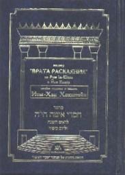 Махзор «Врата Раскаяния» на Рош аШана и Йом Кипур