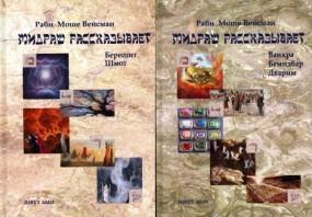 Мидраш рассказывает. 2 тома