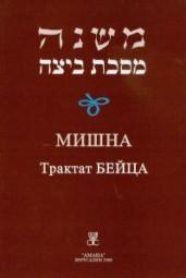 Мишна Бейца