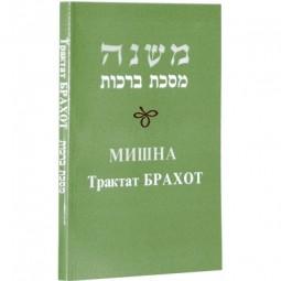 Мишна. Трактат Брахот