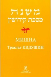 Мишна Кидушин