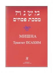 Мишна Псахим