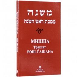 Мишна. Трактат Рош-Гашана