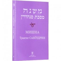 Мишна. Трактат Сангедрин