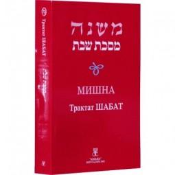 Мишна. Трактат Шабат