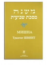 Мишна Швиит