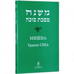Мишна. Трактат Сука