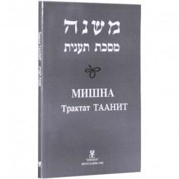 Мишна. Трактат Таанит