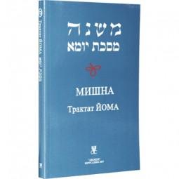 Мишна. Трактат Йома