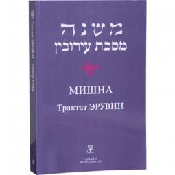 Мишна. Трактат Эрувин