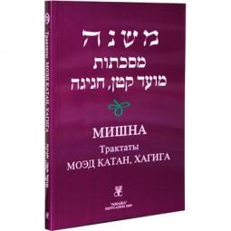 Мишна. Трактаты Моэд Катан, Хагига