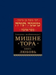 Мишне Тора [Кодекс Маймонида] кн. Любовь