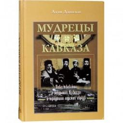 Мудрецы Кавказа