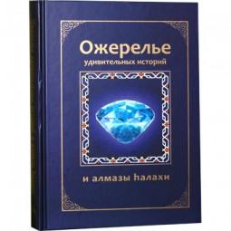 Ожерелье удивительных историй и алмазы hалахи