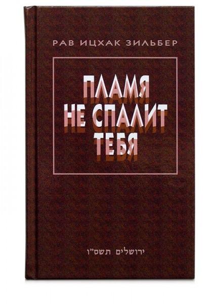 hebrew worldview