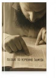 Пособие по изучению Талмуда