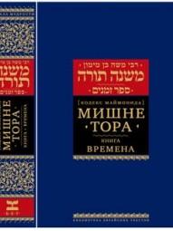 Мишне Тора [Кодекс Маймонида] кн. Времена