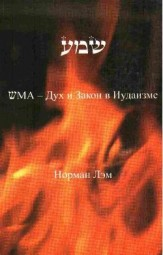 Шма. Дух и Закон в Иудаизме