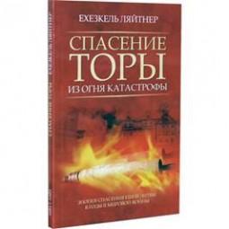 Спасение Торы из огня катастрофы
