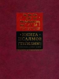 Книга Псалмов с комментариями Раши