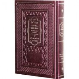 Книга Теилим. Сегулот.
