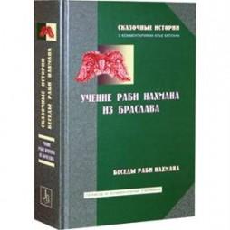Учение раби Нахмана из Браслава Сказочные истории. Беседы