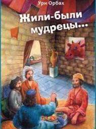 Жили-были мудрецы