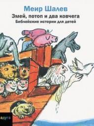 Змей, Потоп и два ковчега: Библейские истории для детей